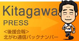 Kitagawa PRESS