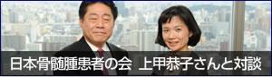 日本骨髄腫患者の会 上甲恭子さんと対談