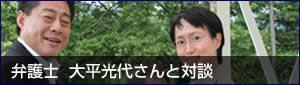 弁護士 大平光代さんと対談