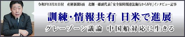 """""""安全保障関連法施行から5年"""