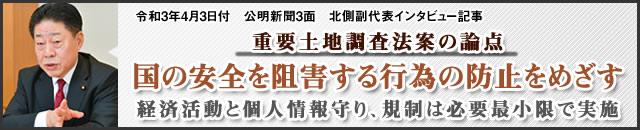 """""""重要土地調査法案の論点"""