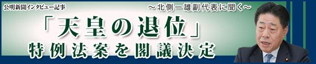 「天皇の退位」特例法案を閣議決定