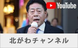 Kitagawaチャンネル