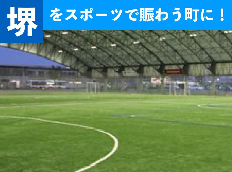 堺をスポーツで賑わう町に!
