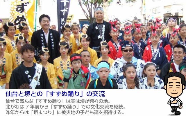 仙台と堺との「すずめ踊り」の交流