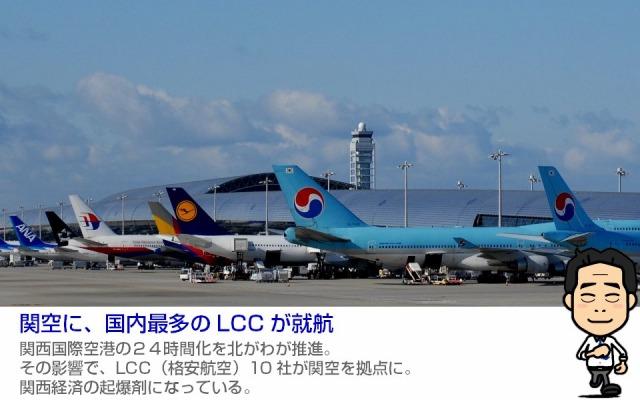 関空に、国内最多のLCCが就航