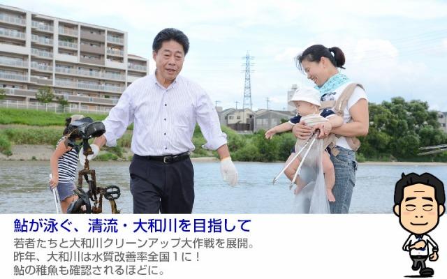 鮎が泳ぐ、清流・大和川を目指して