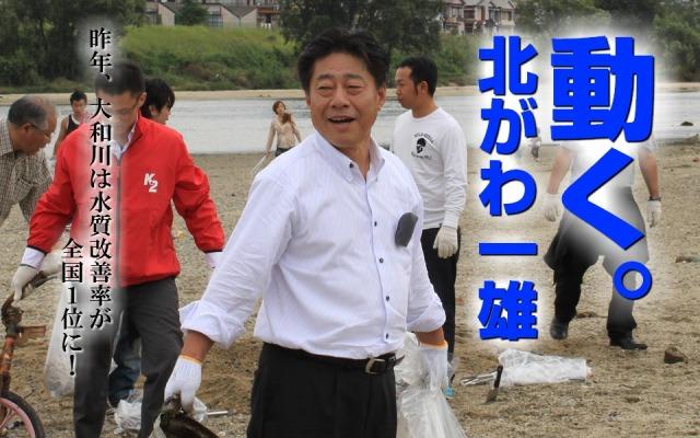 昨年、大和川は水質改善率が全国1位に!